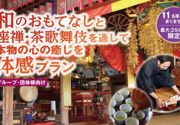 20180807お茶イベント