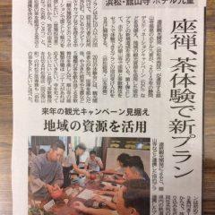 静岡新聞茶歌舞伎掲載
