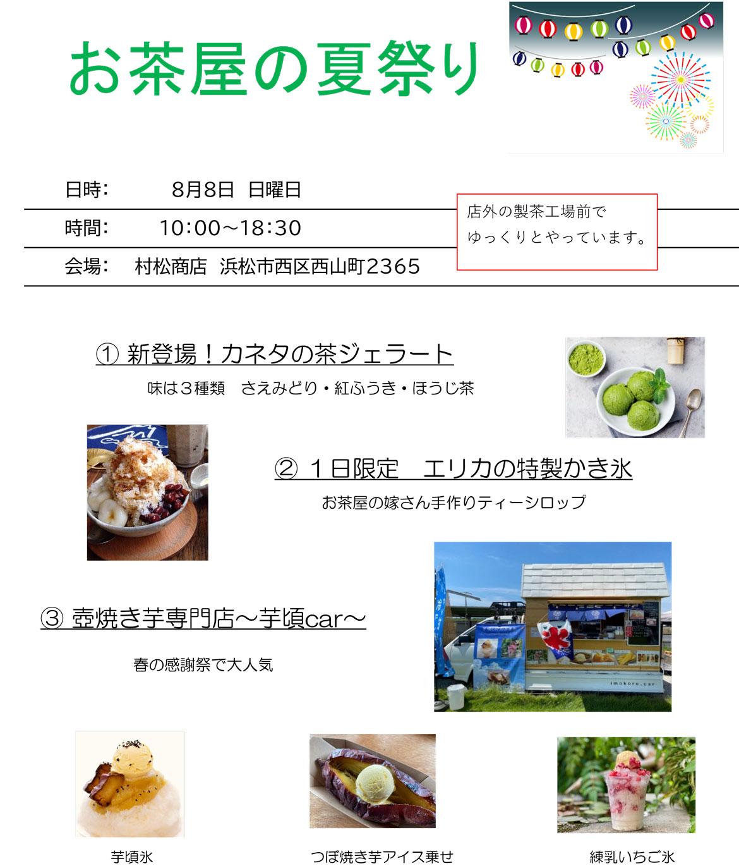 お茶屋の夏祭り